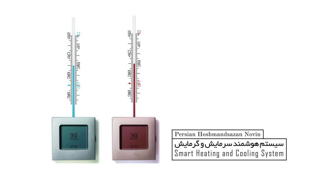 سیستم هوشمند سرمایش و گرمایش